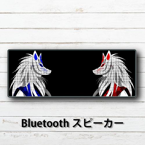 #037-006 Bluetoothスピーカー 和風 メンズ おしゃれ 和柄 タイトル:稲荷 作:プルーミィグッズ