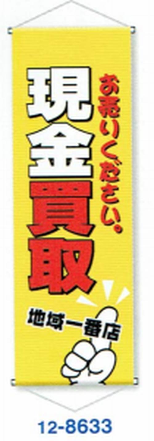 12-8633【垂れ幕】現金買取一番 黄