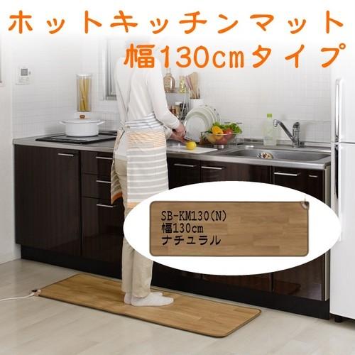 フローリングタイプ●ホットキッチンマット130幅/長い立ち仕事を少しでも快適に