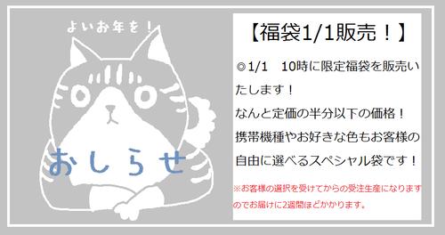 ◎1/1福袋販売のお知らせ◎
