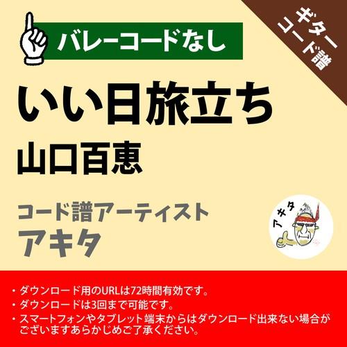 いい日旅立ち 山口 百恵 ギターコード譜 アキタ G20200124-A0048
