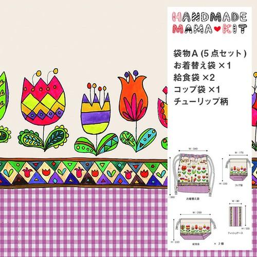 袋物A(5点セット)チューリップ柄【HMK-FA5-014】