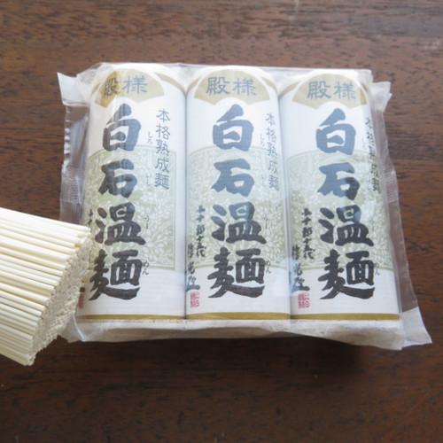 殿様白石温麺 (20袋入・大きいサイズ)