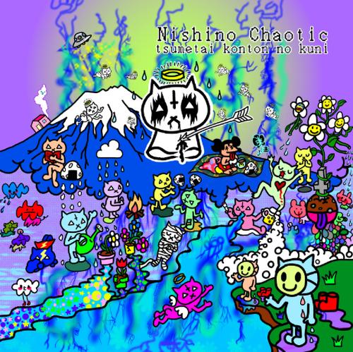 西之カオティック「tsumeitai konton no kuni」通常盤CD