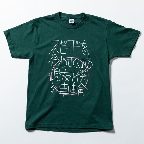 """Tシャツ スピードを合わせてくれる親友と僕の車輪 / TEE """"My best friend moving at the same pace with my wheels"""""""