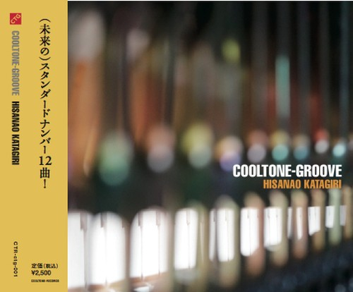 CD『COOLTONE-GROOVE』片桐久尚 〜SALE!
