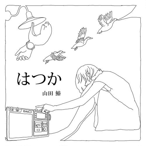 4th album『はつか』