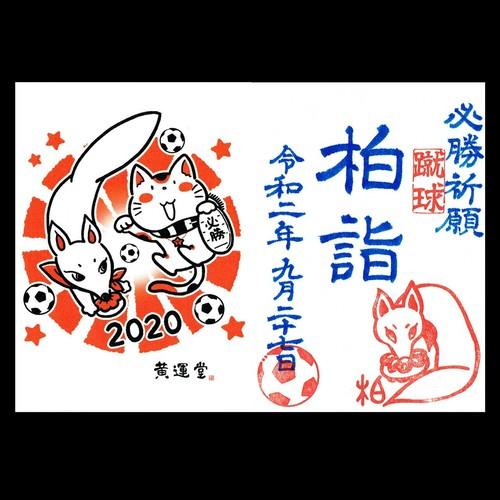 【9月27日】蹴球朱印・柏詣・柏リモート詣(見開き版・文字カラー)