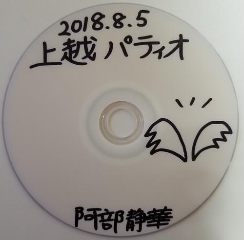 【DVD★阿部静華】 2018.8.5 上越 パティオ インストアライブ