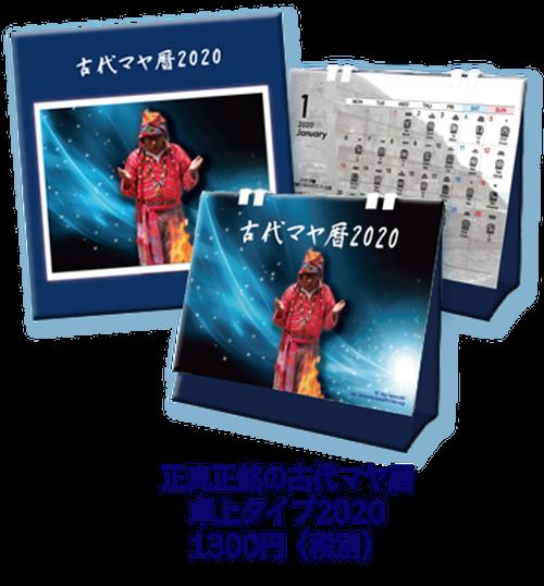 あすわ古代マヤ暦「卓上タイプ」2020