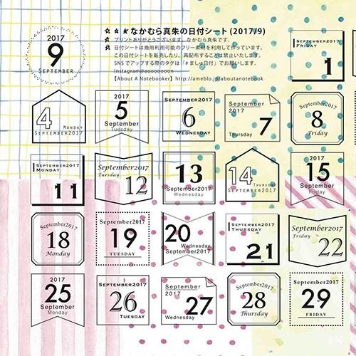 [単品]ましゅ日付2017/9月