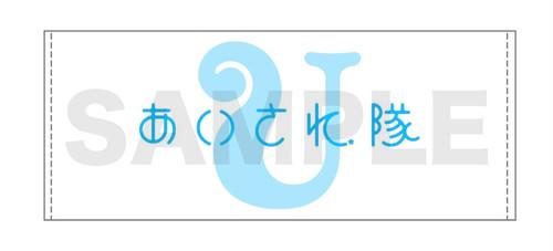 uuna あいされ隊 タオル