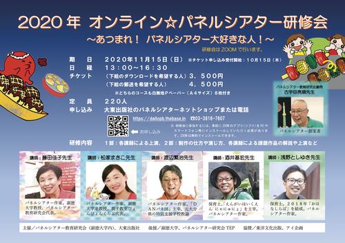 2020年 オンライン☆パネルシアター研修会 チケット