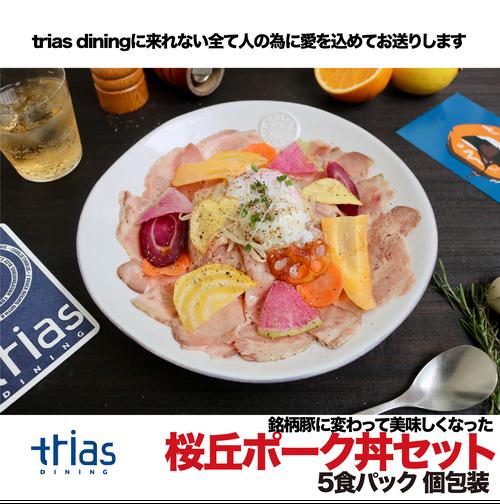triasのランチをお届け【ランチシリーズ】桜丘ポーク丼 5食セット
