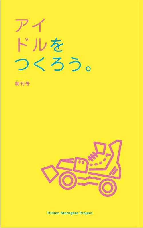 《ダウンロードDATA販売》デジタル書籍 廉価版 アイドルをつくろう。vol.1