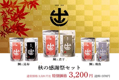【オンライン限定】3周年記念第1弾:秋の感謝祭セット(2Pセット)