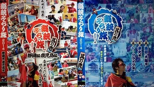 【総統ステッカー付きDVD2組セット】総統ぶらり旅DVDセット+総統ステッカー