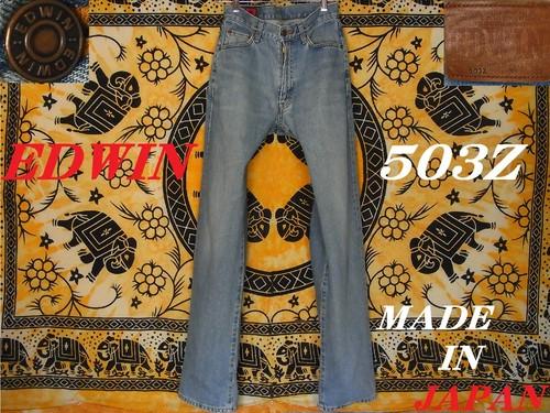 エドウィン503Zジーンズ実寸W30縦落ちデニムパンツ極美品