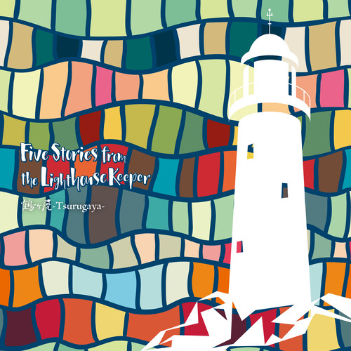 鶴ヶ屋 2nd Album 『Five Stories from the Lighthouse Keeper』