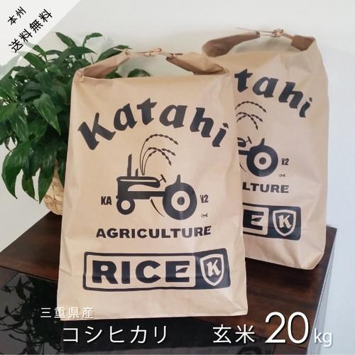 ※新米※◆令和元年三重県産コシヒカリ玄米20㎏◆