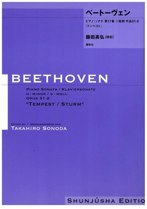 S035i17 Takahiro SONODA kouteiban beethoven・Piano・Sonate #17[Tempest] op31-2(Piano solo/T. SONODA /Full Score)