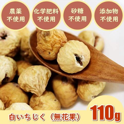 いちじく(イチジク:110g)ドライフルーツ 農薬不使用 化学肥料不使用 砂糖不使用 無添加
