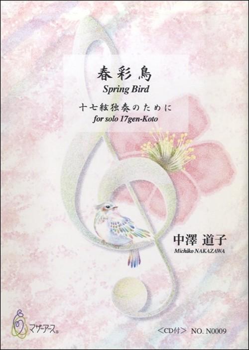 N0009 Spring Bird(17gen-Koto solo/M. NAKAZAWA /Full Score)