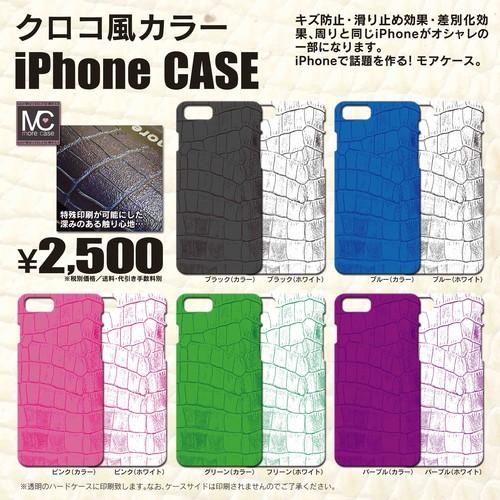 MCオリジナル クロコ風 アイフォン(iPhone)ケース