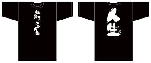 ≪期間限定送料無料 4月1日〜8月31日まで ≫人生Tシャツ②