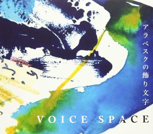 CD VOICE SPACE『アラベスクの飾り文字』