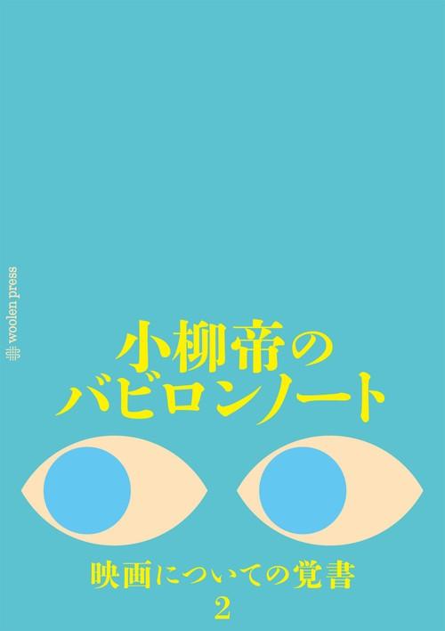 「小柳帝のバビロンノート 映画についての覚書 2」