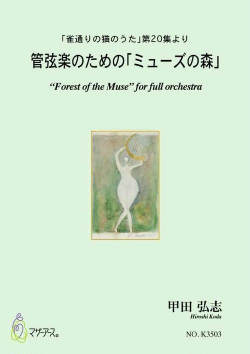 K3503 管弦楽のための「ミューズの森」(オーケストラ/甲田弘志/楽譜)