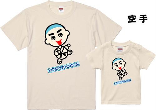こにゅうどうくん国体デザインTシャツ(空手)