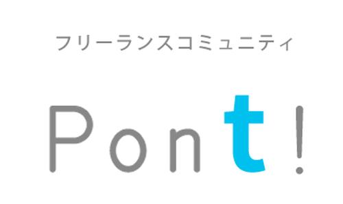 Pont! メンバー