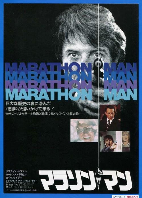 (1)マラソンマン
