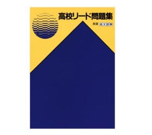 教育開発出版 高校リード問題集 長文読解 2021年度版 新品完全セット ISBN なし 006-055-000-mk-bn
