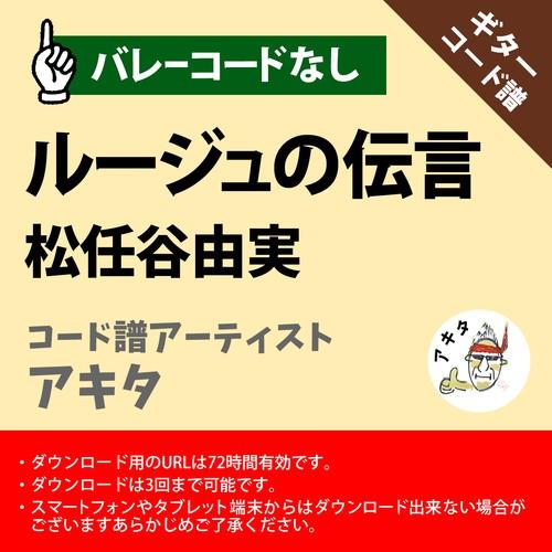 ルージュの伝言 松任谷由実 ギターコード譜 アキタ G20200057-A0048