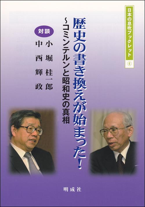 歴史の書き換えが始まった!―コミンテルンと昭和史の真相