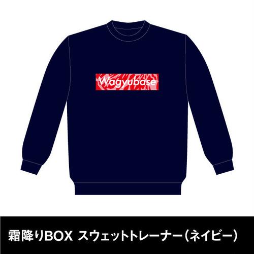 WAGYU BASE  霜降りBOX スウェットトレーナー(ネイビー)