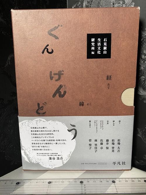 ぐんげんどう 石見銀山生活文化研究所編