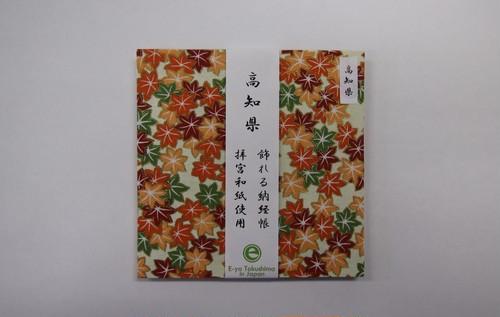 拝宮和紙の飾れる納経帳(高知県)