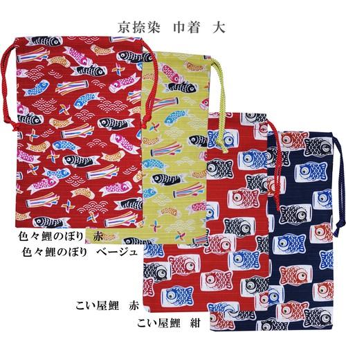 京捺染巾着 大サイズ