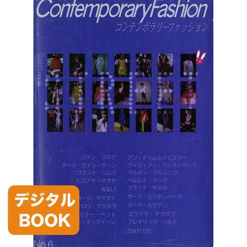 「Contemporary Fashion No.6」1997年1月発行 デジタルBOOK(PDF)版