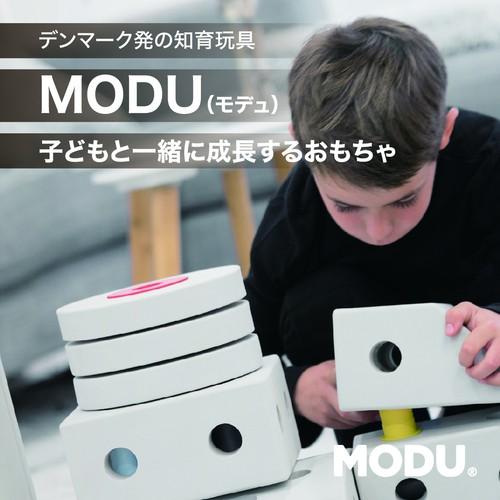 MODU:  dreamer kit 子どもの想像力と運動を 引き出す、デンマーク発の知育おもちゃ。