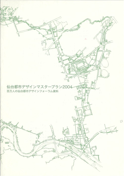 仙台都市デザインマスタープラン2004  ~百万人の仙台都市デザインフォーラム資料~