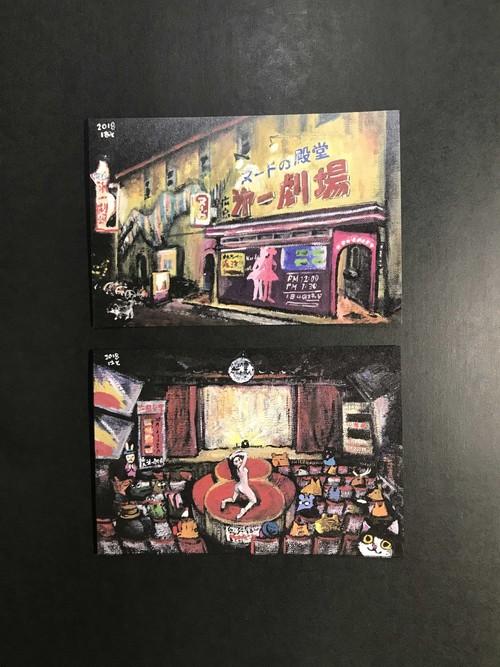 広島第一劇場ポストカードセット