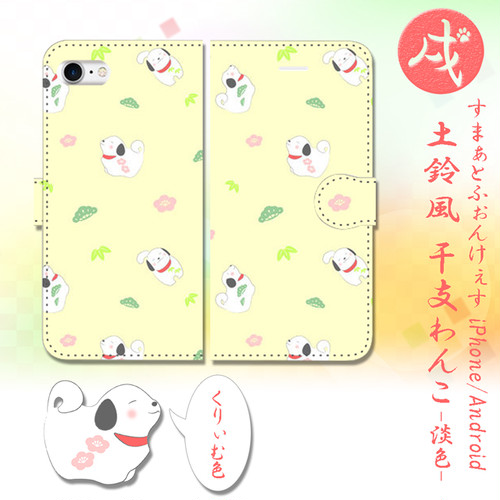 土鈴風干支わんこ ー淡色ー【くりぃむ】 手帳型スマホケース iPhone/Android