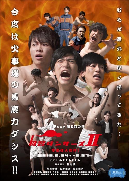 【風呂ダンサーズII】B2サイズ公演ポスター