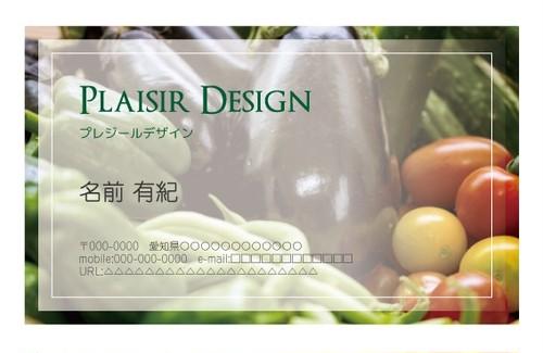 【15】グリーンが効いた清涼感のあるデザイン