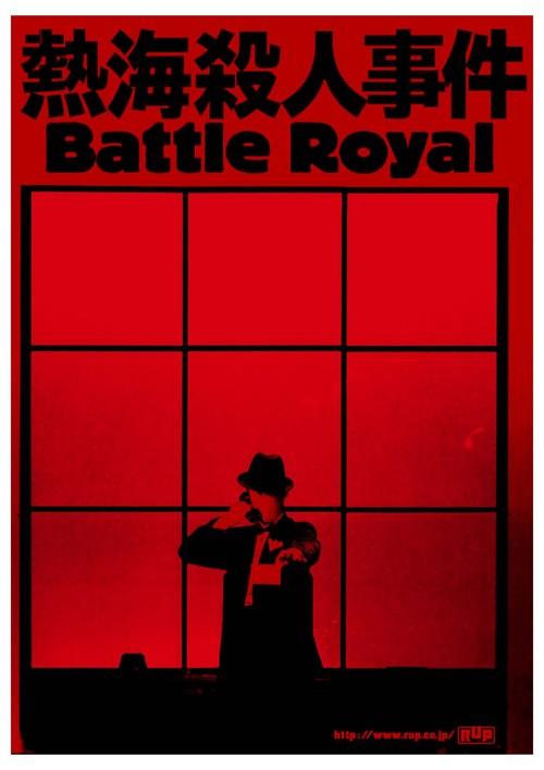 「熱海殺人事件 Battle Royal」公演パンフレット